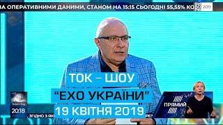 """Ток-шоу """"Ехо України"""" від 19 квітня 2019 року"""