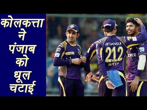 IPL 2017: Gautam Gambhir, Umesh Yadav helps Kolkata to win over Punjab  | वनइंडिया हिन्दी