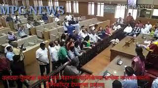 पुणे महापालिकेची उलटी पलटी सभा | Pune | Pimpri Chinchwad | MPC News|