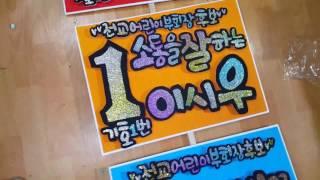 눈에 띄는 학생회장 부회장선거피켓만들기 예쁜글씨pop