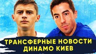 Трансферные новости Динамо Киев Виталия Миколенко Карлос Де Пена Денис Попов