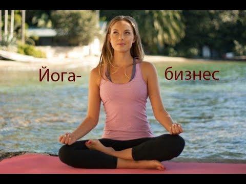 Йога-Бизнес, вебинар №1