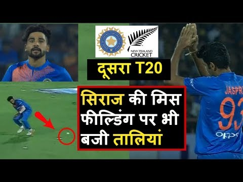 IND Vs NZ 2nd T20: Jasprit Bumrah clapping after miss fielding by Mohammad Siraj | Headlines Sports