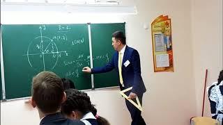 """Открытый урок алгебры """"Синус и косинус. Тангенс и котангенс"""", 10В класс, Хаблетдинов Ф.В."""