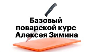 Поварской онлайн-курс Алексея Зимина. Школа «Еды»