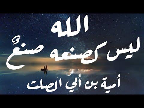 قصيدة أمية بن أبي الصلت: اعلم بأنّ الله ليس كصنعه صنعٌ