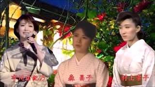 さざんかの宿 女性歌手三人(動画)