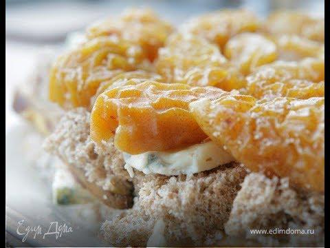 Юлия Высоцкая — Голубой сыр с грушами