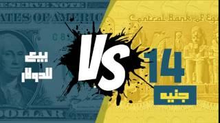 مصر العربية | سعر الدولار اليوم الأربعاء في السوق السوداء 5-10-2016