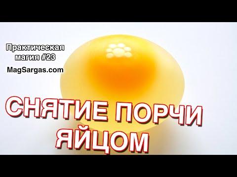 Снятие Порчи Яйцом - Диагностика Порчи Яйцом - Маг Sargas