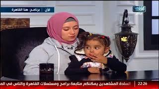 هنا القاهرة  مع بسمة وهبه الحلقة الكاملة 21 نوفمبر