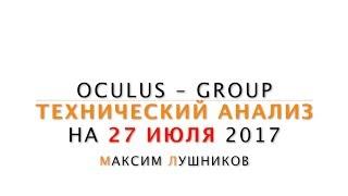 Технический анализ рынка Форекс на 27.07.2017 от Лушникова Максима | OCULUS - Group
