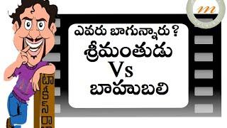 Baahubali Vs Srimanthudu - Which Trailer Is Best?