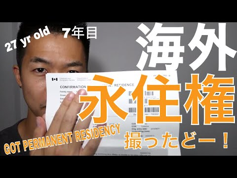 I GOT CANADIAN PERMANENT RESIDENCY   JAPANESE   AFTER 7 YEARS