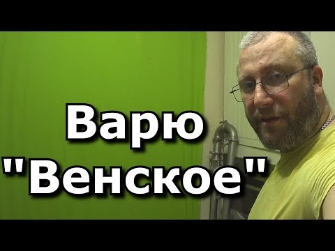 "Варю пиво Венское по рецепту ""Доктор Градус"""