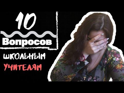 10 ГЛУПЫХ вопросов УЧИТЕЛЮ!