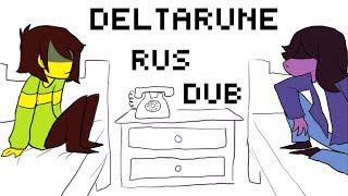 Пол это лава - Анимация [Дельтарун] 3#