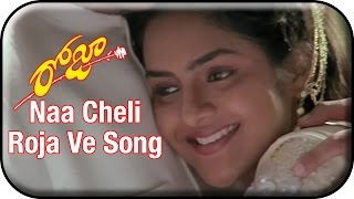Roja Telugu Movie Video Songs | Naa Cheli Roja Ve Song | AR Rahman | Arvind Swamy | Madhu Bala