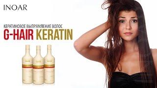 Кератиновый состав для выпрямления волос G-Hair от Inoar(, 2015-05-06T11:19:04.000Z)