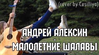 Андрей Алексин - Малолетние шалавы (cover by Cesilliya)