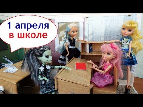 Купить куклы Монстер Хай и Эвер Афтер Хай недорого в