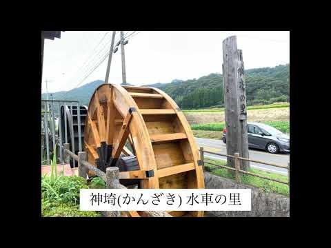 【vlog】取り敢えずのvlogです:水車の里でドローン撮影