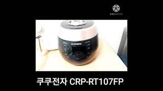 쿠쿠밥솥 CRP-RT107FP 3개월 리얼 후기.