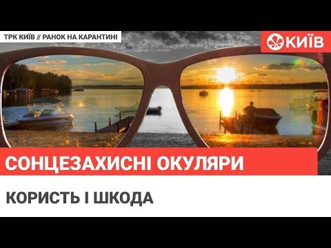 Телеканал Київ: Чому потрібно носити сонцезахисні окуляри