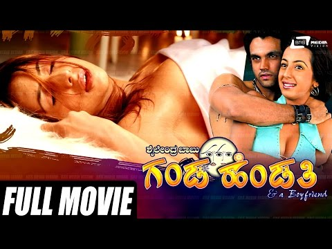 Ganda Hendathi – ಗಂಡ ಹೆಂಡತಿ| Kannada New Full Movies HD | Vi