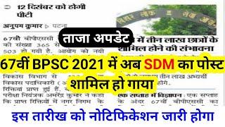 BPSC में SDM पोस्ट शामिल हो गया || bpsc 67th notification 2021