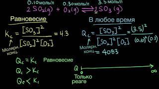Обратимые реакции и химическое равновесие (видео 5) | Химическое равновесие | Химия
