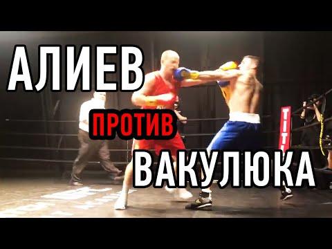 Александр Алиев против Никиты Вакулюка (Лучшие моменты боя) #Битва