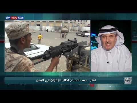 قطر.. دعم بالسلاح لخلايا الإخوان في اليمن  - 21:53-2019 / 7 / 12