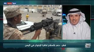 قطر.. دعم بالسلاح لخلايا الإخوان في اليمن