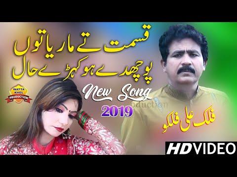 Kismat De Mariya Tu Puchday Ho Kehrey Hal | Falak Ali Falku | Saraiki New Song 2019