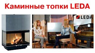 каминные топки LEDA: интервью