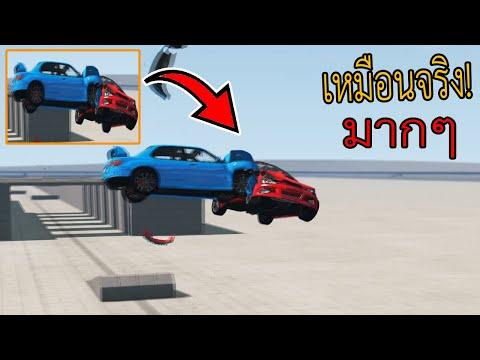 เกมขับรถพุ่งชนแบบสมจริงมากๆ BeamNG.drive