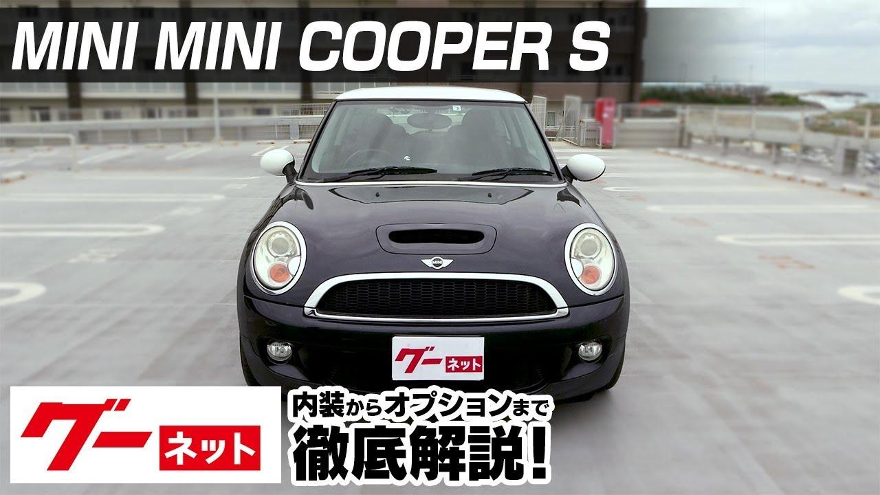 S ミニ r56 クーパー