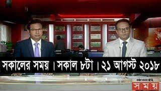 সকালের সময় | সকাল ৮টা | ২১ আগস্ট ২০১৮ | Somoy tv bulletin 8am | Latest Bangladesh News HD