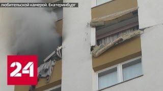 Квартира в Екатеринбурге, где взорвался самогонный аппарат, принадлежит подполковнику СК - Россия 24