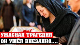 Только что! ДО СЛЁЗ! ЕГО СЕРДЦЕ ОСТАНОВИЛОСЬ ВНЕЗАПНО! Скончался Народный Артист России