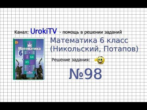 Задание №98 - Математика 6 класс (Никольский С.М., Потапов М.К.)