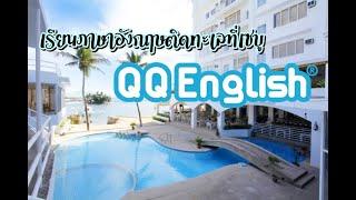 QQ English เรียนภาษาอังกฤษติดทะเลที่เซบู