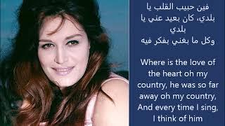 Helwa Ya Baladi - Dalida - (Lyrics) - حلوة يا بلدي