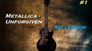 Разбор песни Metallica - Unforgiven [my lesson] #1