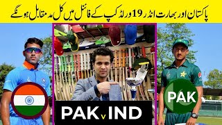 Pre match preview Pak vs India CWC2019 1st Semi final by Abrar Qureshi