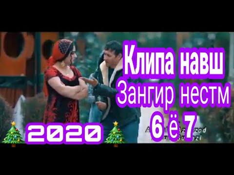 КЛИПИ ЗАНГИР НЕСТМ КИСМИ 6 Ё 7 ? ПРИКОЛНЫЙ 2020