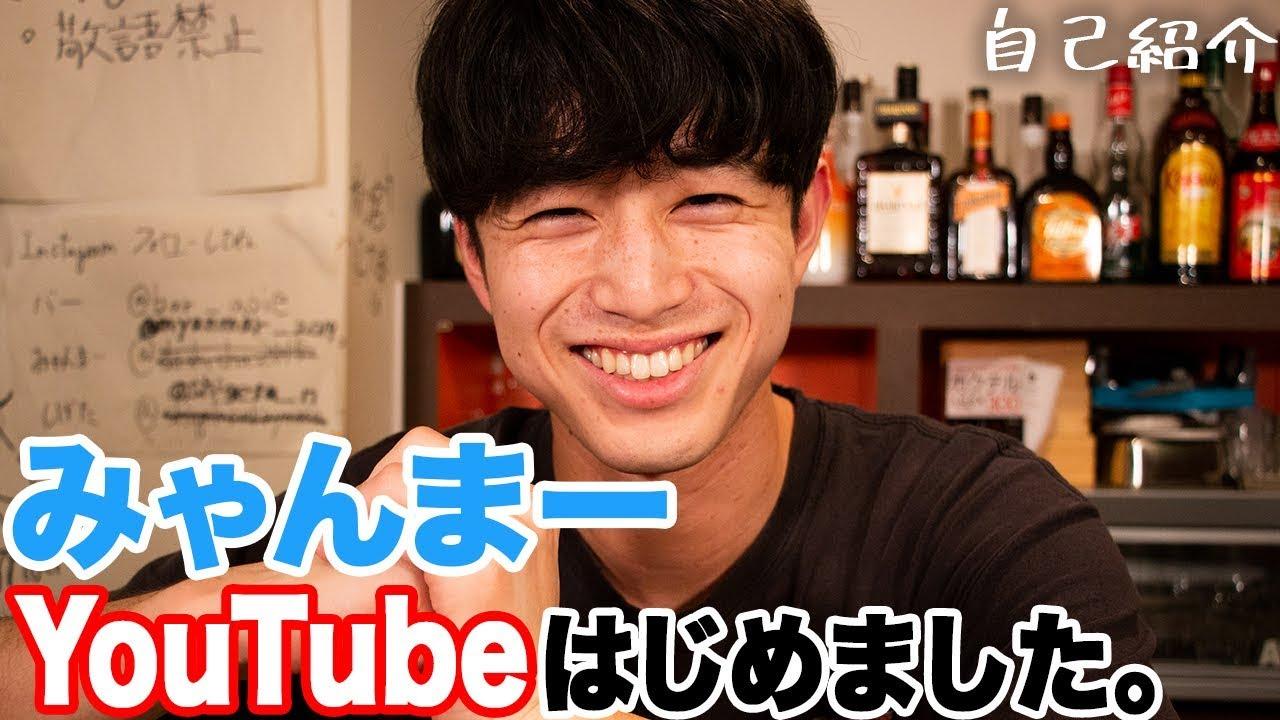 【自己紹介】あいのり「みゃんまー」YouTubeはじめました!