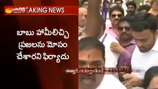 Cheating Case Filed against CM Chandrababu in Police Station    Vizianagaram