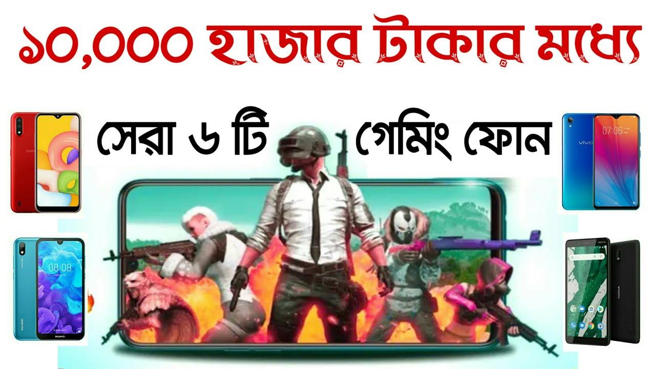 Best Gaming Phone under 10000 Tk | ১০,০০০ টাকায় PUBG খেলার জন্য অস্থির ৬টি স্মার্টফোন | Video Boss